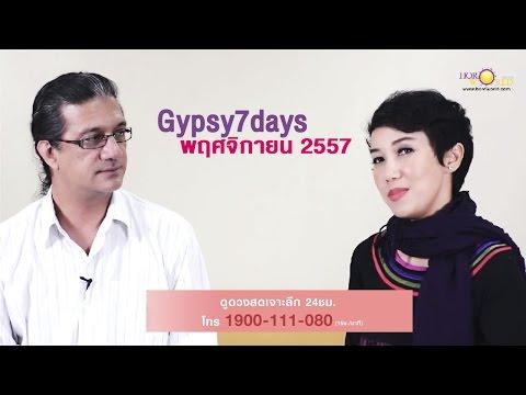 ดูดวงเดือนพฤศจิกายน 2557 รายการ Gypsy7days