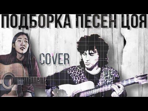 ГРУППА КИНО (Cover By Bain Ligor)