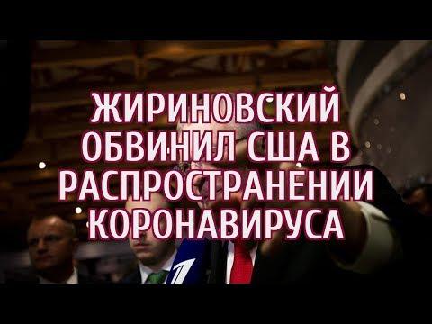 🔴 Жириновский назвал виновных в распространении коронавируса