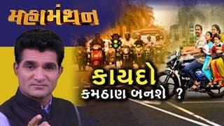 Mahamanthan: નવો મોટર વ્હીકલ એકટ સરકાર માટે કમઠાણ બનશે ? | VTV Gujarati