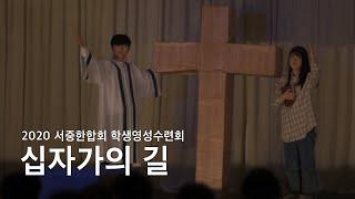 [청소년 극단 틈] 십자가의 길 - 2020 서중한합회…