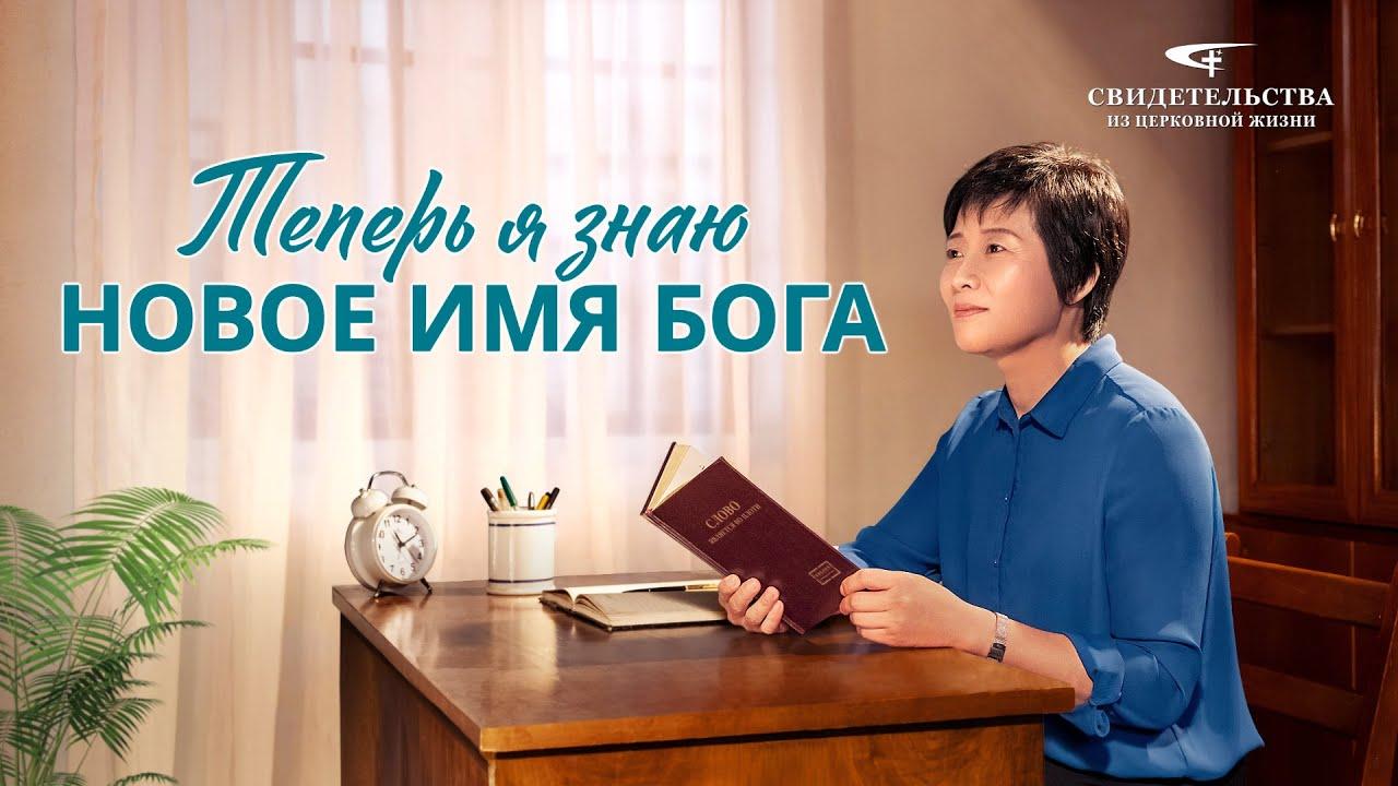 Христианское свидетельствующее 2020 «Теперь я знаю новое имя Бога»