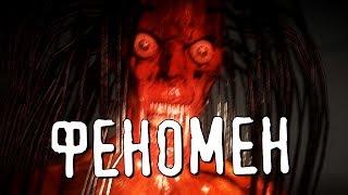 САМЫЙ СТРАШНЫЙ ЛЕС - Phenomenon: Search for truth