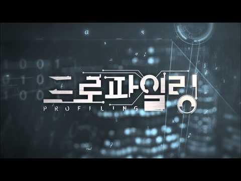 MBC [프로파일링] 타이틀