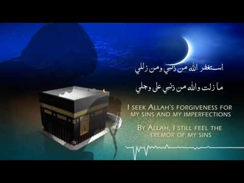 Astaghfirullah   اســتغفر الله من ذنبي ومن زللي   English Subtitles  mp3