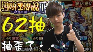【蒼井薰】Monster Strike怪物彈珠『聖杯傳說 2』62抽!一定是抽到獸神精選了...