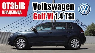#Самый честный отзыв владельца. Volkswagen Golf VI.