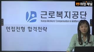 [취업채널] 근로복지공단 면접가이드 강의