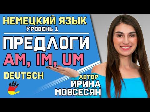 №14 Немецкий язык: Предлоги - am, im, um /. Ирина ШИ