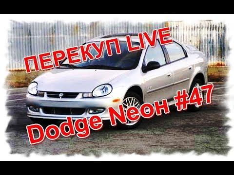 Перекуп LIVE # 47 Dodge Nеон 2001 за 57 тыс. Смоленск