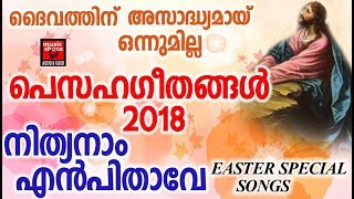 Nithyanam En Pithave # Christian Devotional Songs Malayalam 2018 # Easter  Special Songs