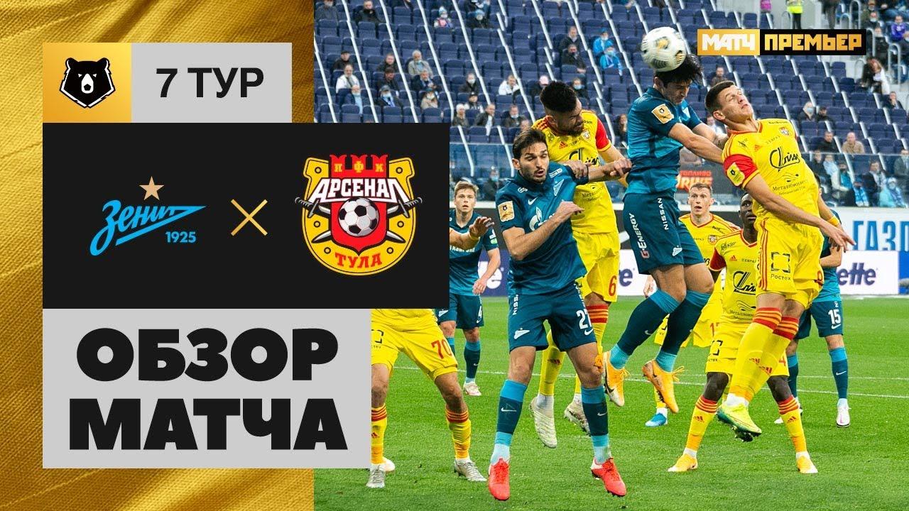 Зенит  3-1  Арсенал Тула видео