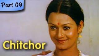 Chitchor - Part 09 of 09 - Best Romantic Hindi Movie - Amol Palekar, Zarina Wahab