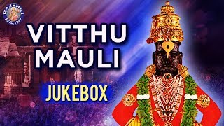 VITHU MAULI SPECIAL JUKEBOX |  विठु माउली  | POPULAR MANTRAS in Hindi | Rajshri Soul