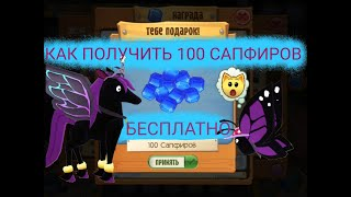 БЫСТРЕЕ ЗАЙДИ И ЗАБЕРИ 100 САПФИРОВ БЕСПЛАТНО!!! В игре Anİmal jam play-wild