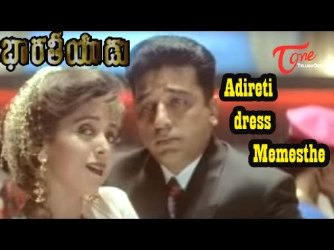 Bharateeyudu - Telugu Songs - Adireti dress Memesthe