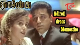 Bharateeyudu - Telugu Songs - Adireti dress Memesthe
