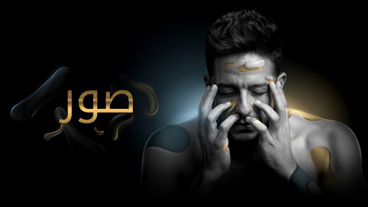 Hamaki - Sowar (Official Lyrics Video) / حماقي - صور - كلمات