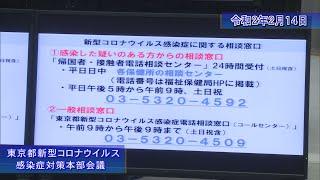 第6回東京都新型コロナウイルス感染症対策会議(令和2年2月14日開催)