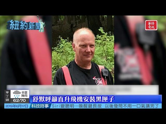 華語電視 紐約新聞 06/17/2019