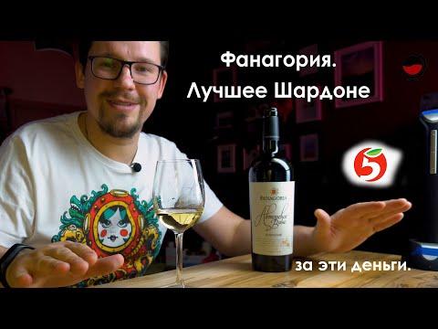 Лучшее Шардоне за 300 руб. Обзор. #Фанагория. Авторское вино. #Fanagoria. Пятёрочка. DegusTatorG.