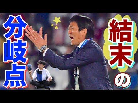 日本×カタール徹底分析〜敗因と逆転に足りなかった采配〜【トークtheフットボール】#860