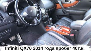 Infiniti QX70 обзор автомобиля для продажи
