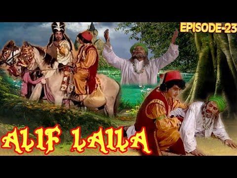 ALIF LAILA # अलिफ़ लैला #  सुपरहिट हिन्दी टीवी सीरियल  # धाराबाहिक -23 #