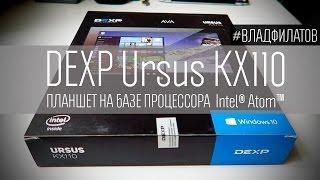 DEXP Ursus KX110: планшет на базе процессора  Intel® Atom™