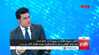 MEHWAR: Gailani's Remarks on Taliban's Existence In Afghanistan