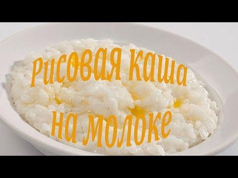 Рецепт: Каша молочная рисовая на
