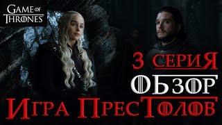 Игра престолов: 3 серия 7 сезон - обзор! ПРАВОСУДИЕ КОРОЛЕВЫ