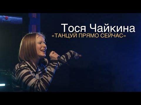 Тося Чайкина - Танцуй Прямо Сейчас