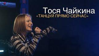 Смотреть клип Тося Чайкина - Танцуй Прямо Сейчас