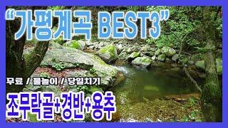 경기도 청정 원시림 계곡 + 가평 계곡 처음 사용자용 …