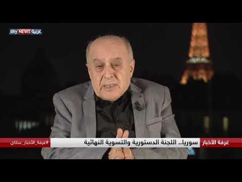 سوريا.. اللجنة الدستورية والتسوية النهائية  - نشر قبل 5 ساعة