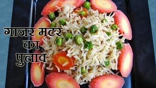 Gajar Matar Pulao Recipe In Hindi By Sameer Goyal - गाजर मटर का पुलाव