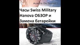 Часы Swiss Military Hanova. Обзор и замена батарейки