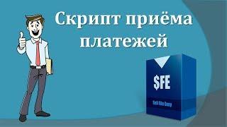 Скрипт приёма платежей на сайте за цифровые товары  Sell File Easy