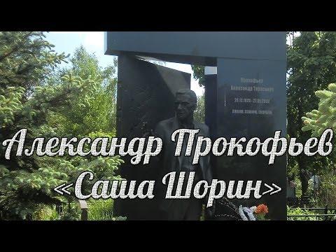 Вор в законе Александр Прокофьев - Саша Шорин