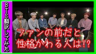 防弾少年団 BTS 日本語字幕 ファンの前と素の時が一番違うメンバーは誰 バンタン翻訳してみた