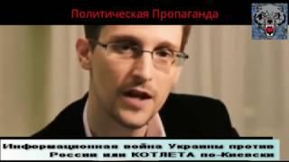 Сноуден не врал: информационная война Украины против РФ или котлета по- Киевски