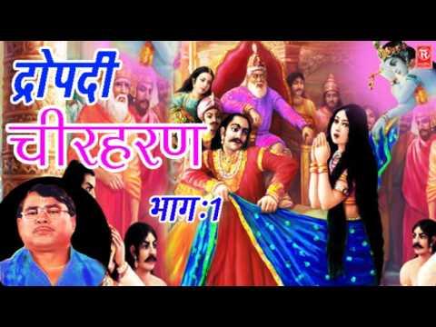 किस्सा द्रोपदी चीरहरण भाग 1| Kissa Dropadi Chirharan Part 1| Swami Aadhar Chaitanya