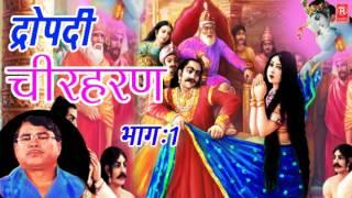किस्सा द्रोपदी चीरहरण भाग 1  Kissa Dropadi Chirharan Part 1  Swami Aadhar Chaitanya