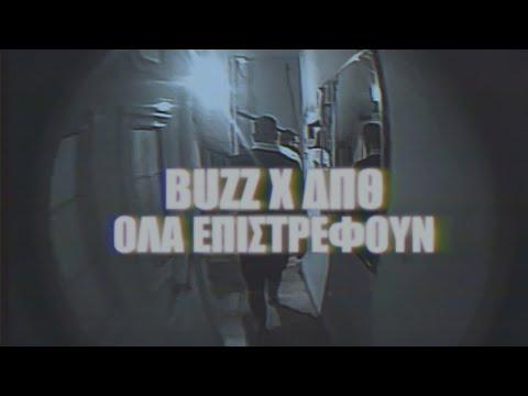 Buzz, ΔΠΘ - Όλα Επιστρέφουν | Ola Epistrefoun (Official Music Video)