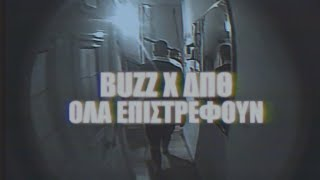 Buzz, ΔΠΘ - Όλα Επιστρέφουν | Ola Epistrefoun (Official Music Video)