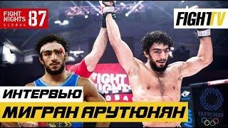 Мигран Арутюнян о дебюте в ММА, Олимпиаде 2020 в Токио и переходе в UFC