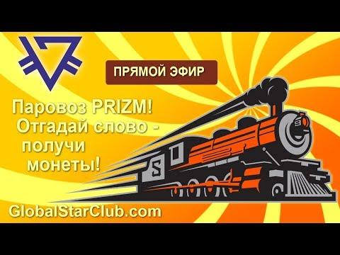 Паровоз PRIZM - Отгадай слово - получи монеты!