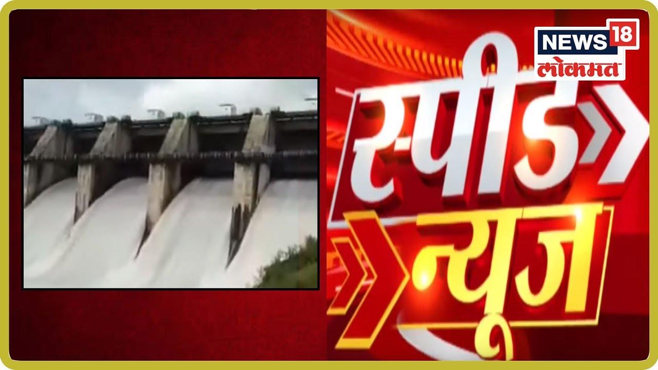 Speed News Of Maharastra | Marathi News | 30 Oct 2019