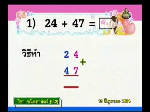 067 540615 P2maa B mathp2 คณิตศาสตร์ป 2